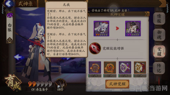 阴阳师白狼2