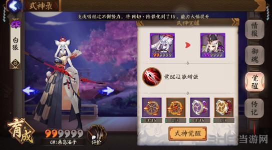阴阳师白狼1