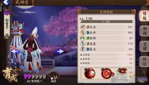 阴阳师白童子截图2