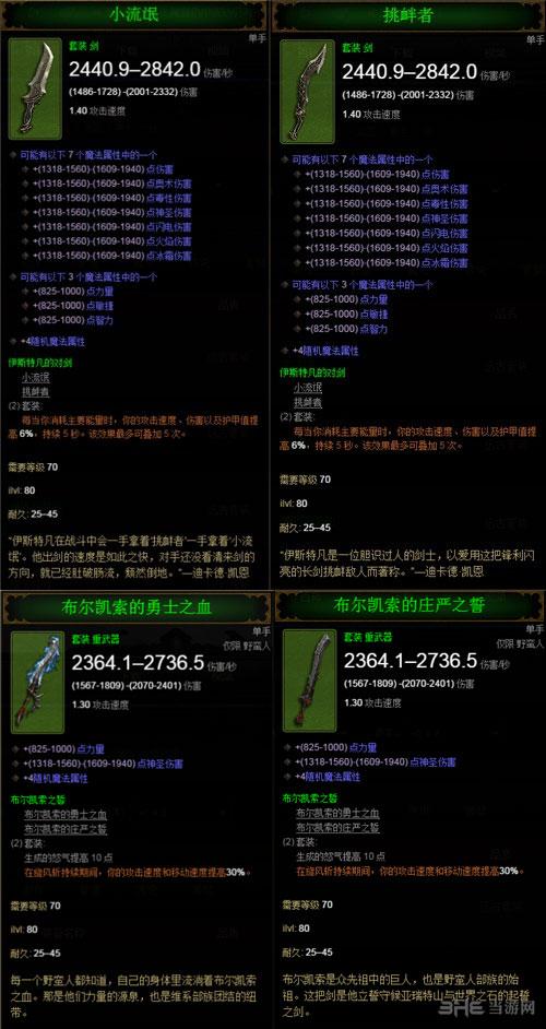 暗黑破坏神3图片1