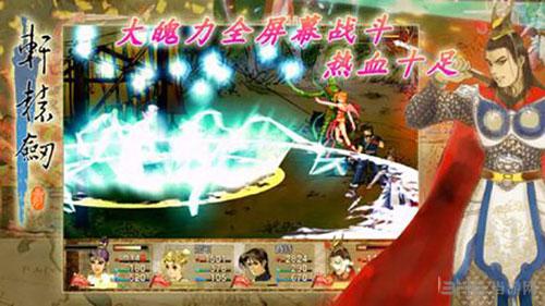 轩辕剑叁云和山的彼端画面截图2