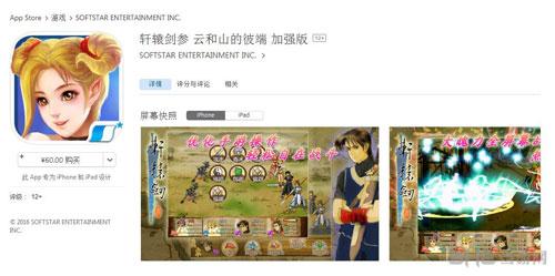 轩辕剑叁云和山的彼端画面截图6