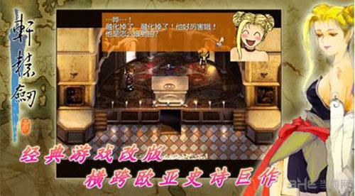 轩辕剑叁云和山的彼端画面截图5