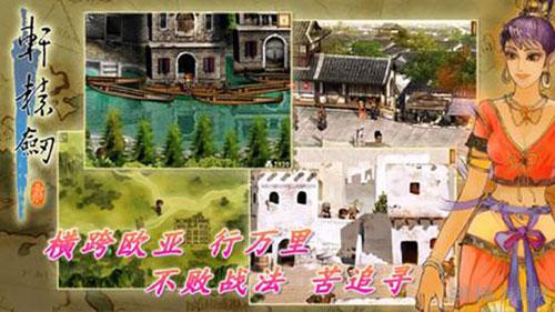 轩辕剑叁云和山的彼端画面截图4