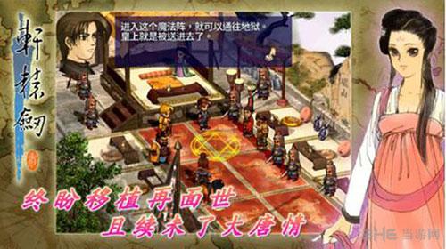 轩辕剑叁云和山的彼端画面截图3