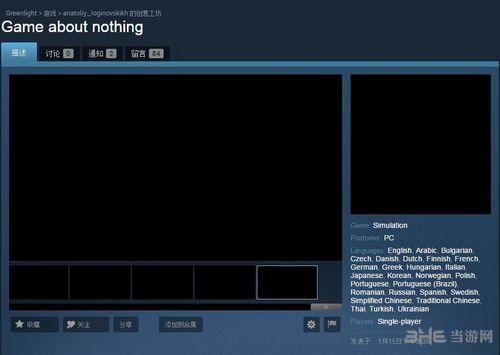 什么都没有的游戏图片1