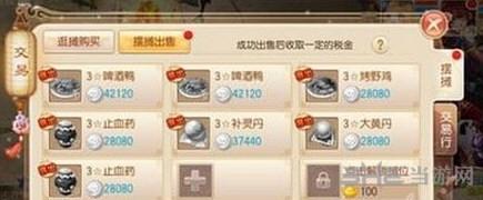 梦幻诛仙手游截图2