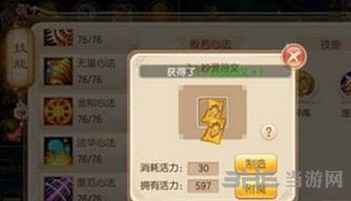 梦幻诛仙手游截图3