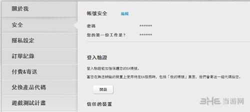 Origin密码修改教程配图3