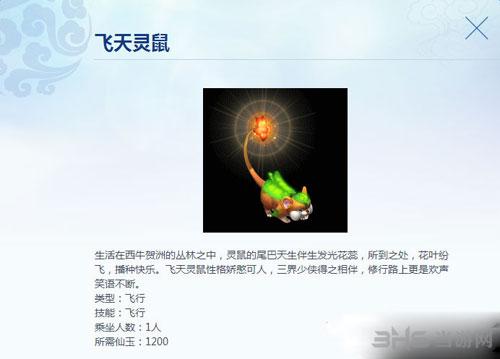 梦幻西游飞天灵鼠1