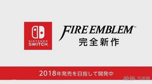 火焰纹章Switch图片1