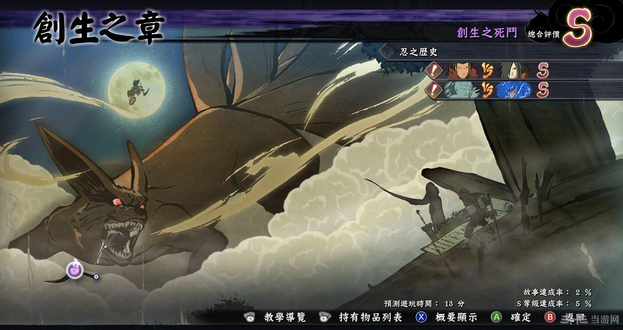 火影忍者:究极忍者风暴4双S评级完美开局存档截图0