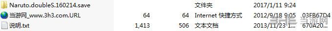 火影忍者:究极忍者风暴4双S评级完美开局存档截图2