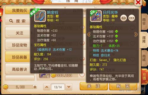梦幻西游手游截图3