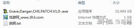 急难简体中文汉化补丁截图7