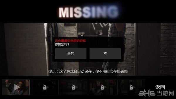 失踪:惊险游戏简体中文汉化补丁截图1