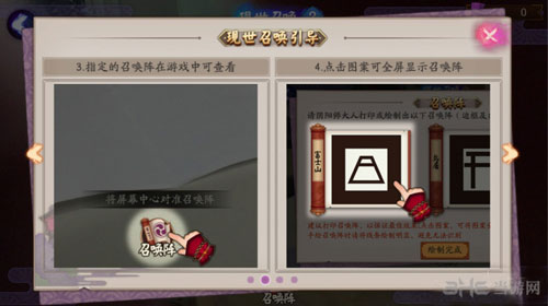 阴阳师截图4