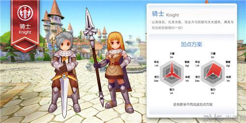 仙境传说RO手游骑士技能说明截图5
