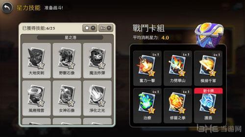 星之子画面截图9