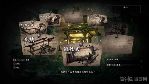 仁王画面截图3