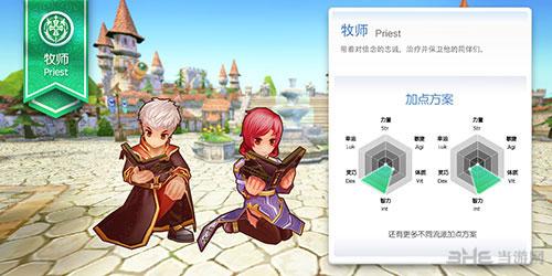 仙境传说RO手游技能说明截图1