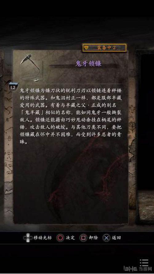 仁王画面截图2
