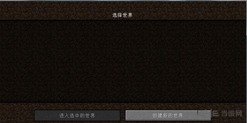 我的世界画面截图5