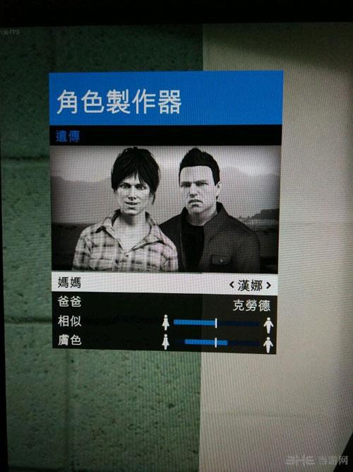 GTA5捏脸截图2