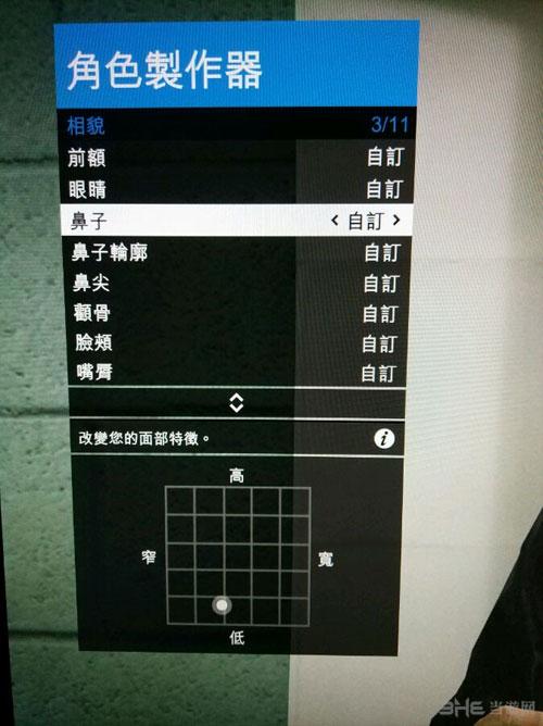 GTA5捏脸截图4