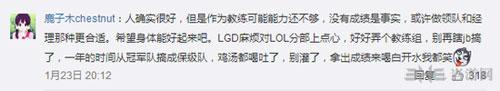 LOL LGD教练Heart评论2