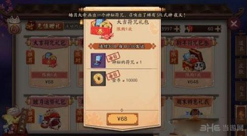 阴阳师手游大吉符咒截图1