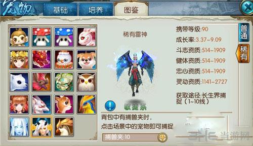诛仙雷神截图1