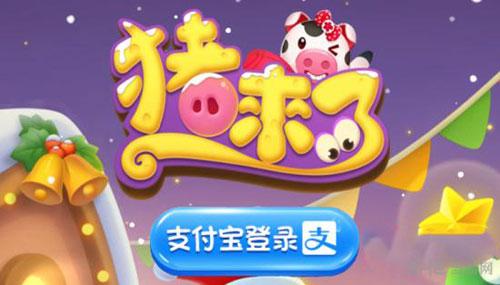猪来了游戏截图