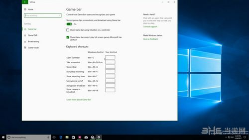 Windows10游戏模式图片2