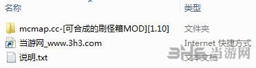 我的世界1.10可合成的刷怪箱MOD截图5