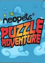 尼奥宠物谜题大冒险(Neopets Puzzle Adventure)NDS版