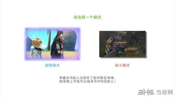狂战传说简体中文汉化补丁截图3