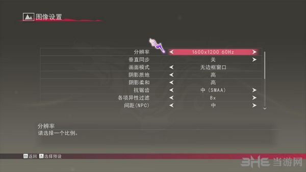 狂战传说简体中文汉化补丁截图2
