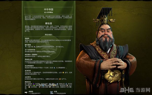 文明6中国全领袖特性MOD[覆盖版]截图0