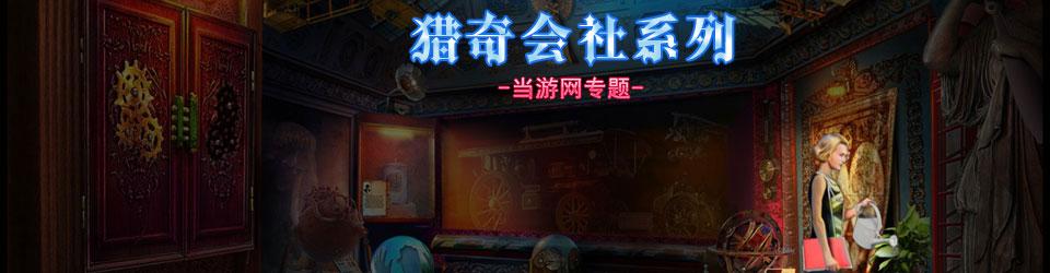猎奇会社系列_猎奇会社游戏下载_猎奇会社全集_当游网
