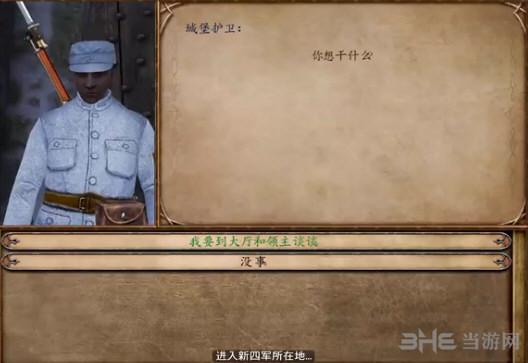 骑马与砍杀:战团二战中国战场MOD截图2