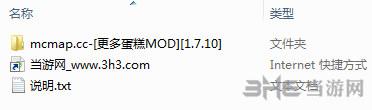 我的世界1.7.10更多蛋糕MOD截图5