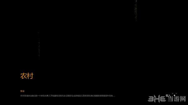 消逝的光芒:加强版LMAO汉化组汉化补丁截图1
