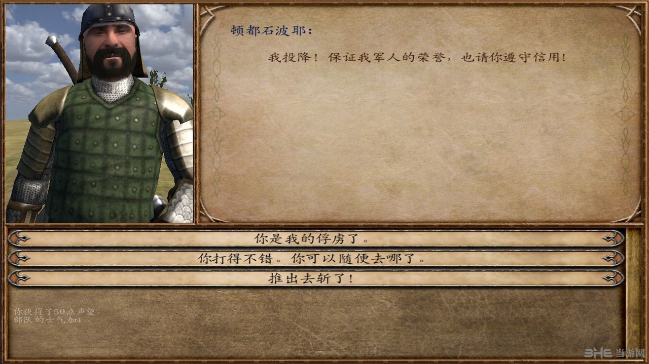 骑马与砍杀:战团小虎仔MOD截图0