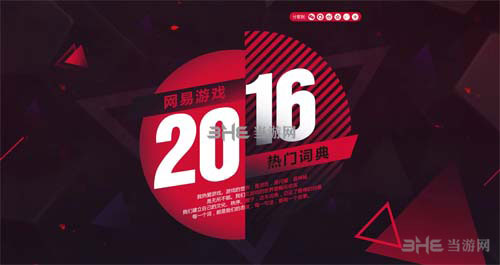网易游戏2016热门词典图片1
