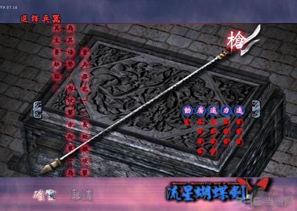 流星蝴蝶剑截图11