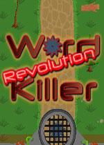 单词杀手:革命