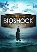 生化奇兵:合集(BioShock: The Collection)PC破解版