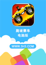 爬坡赛车电脑版(Hill Racing:mountain climb)PC安卓版v3.36