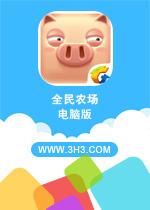 全民农场电脑版最新安卓中文版v1.16.2